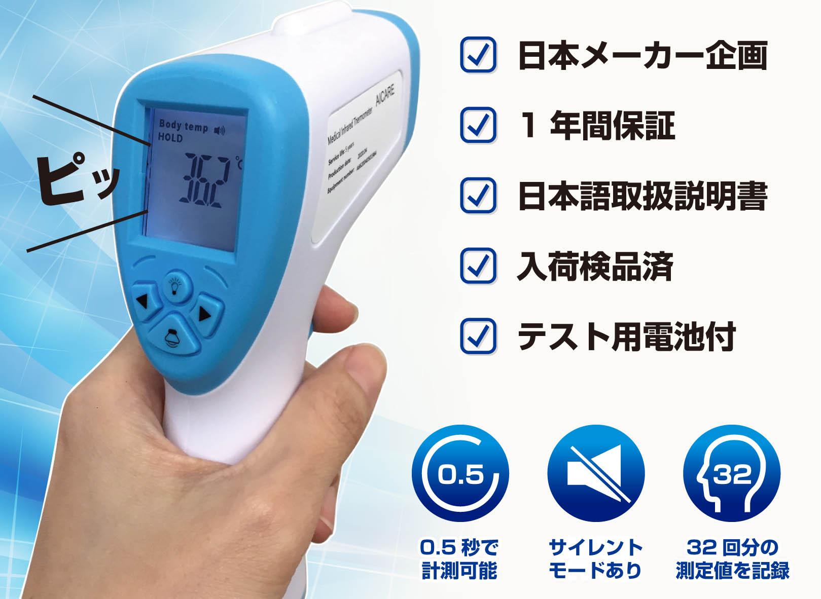 用 型 体温計 非 接触 医療