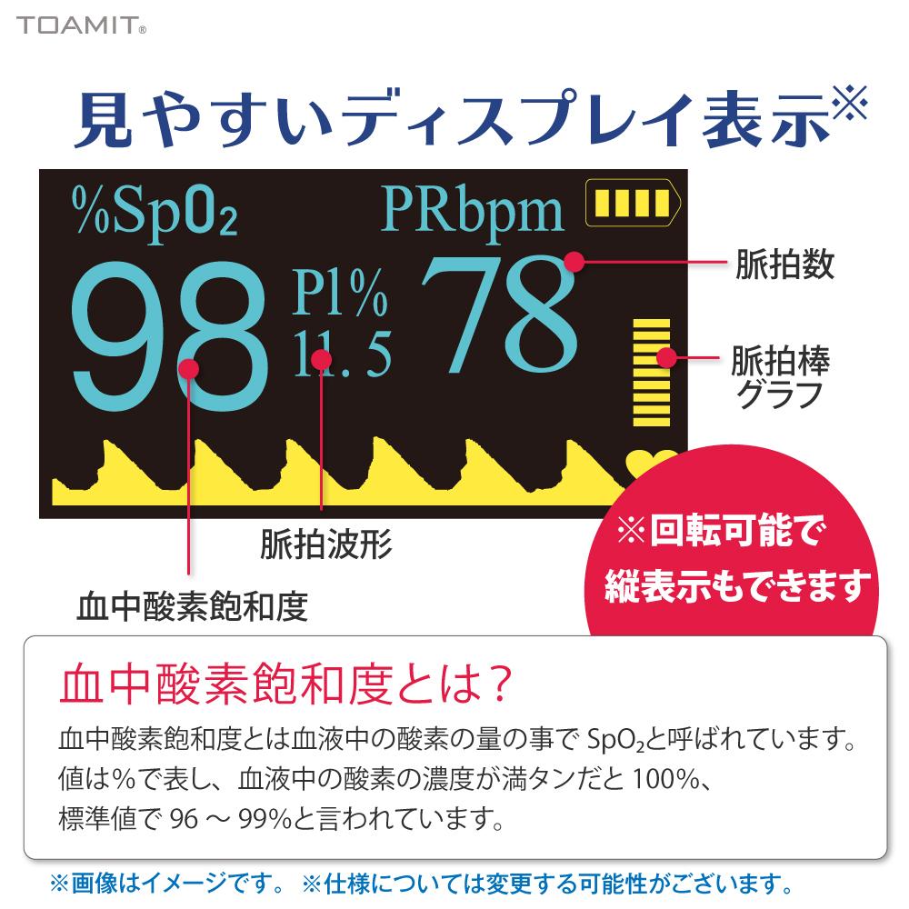 酸素 濃度 計 血 日本 製 中
