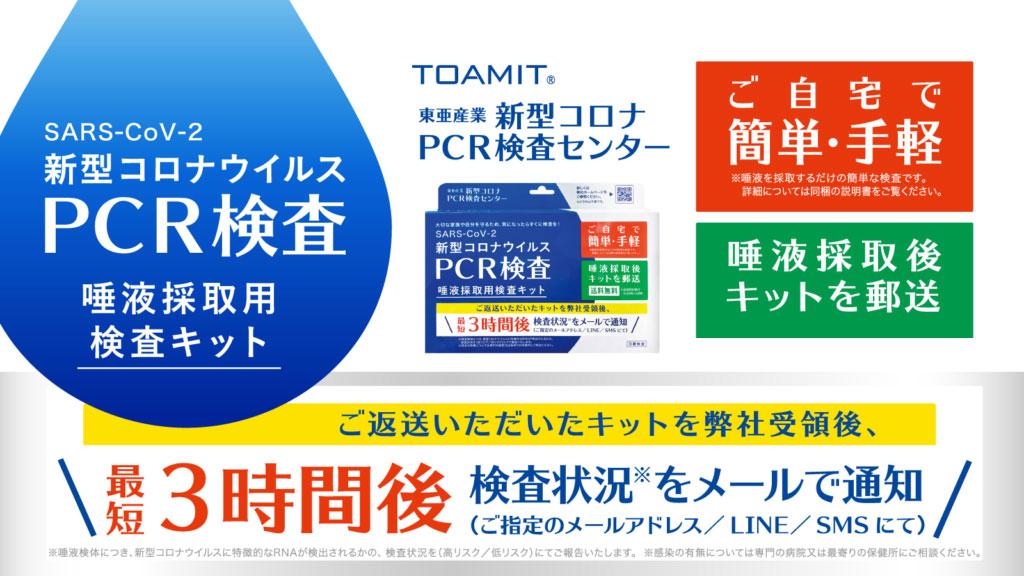 Pcr 費用 コロナ 検査